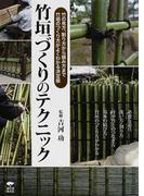 竹垣づくりのテクニック 竹の見方、割り方から組み方まで竹垣のつくり方がよくわかる決定版