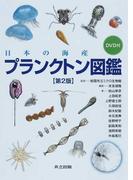 日本の海産プランクトン図鑑 第2版