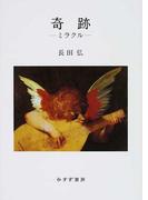 奇跡−ミラクル− 詩集