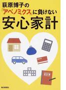 荻原博子の「アベノミクス」に負けない安心家計