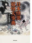 日本怪異妖怪大事典
