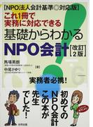 これ1冊で実務に対応できる基礎からわかるNPO会計 NPO法人会計基準◎対応版 実務者必携! 改訂2版