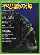 不思議の海 (別冊日経サイエンス)