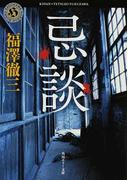 忌談 1 (角川ホラー文庫)(角川ホラー文庫)