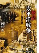 秘話太平洋戦争 知られざる歴史の証言12話 (光人社NF文庫)(光人社NF文庫)