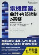 電機産業の会計・内部統制の実務