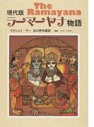 現代版ラーマーヤナ物語