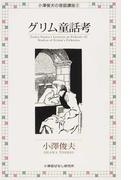 グリム童話考 復刻版 (小澤俊夫の昔話講座)