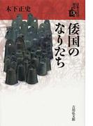日本古代の歴史 1 倭国のなりたち