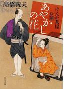 あやかしの花 (中公文庫 けんか茶屋お蓮)(中公文庫)