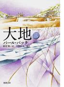 大地 改版 3 (新潮文庫)(新潮文庫)