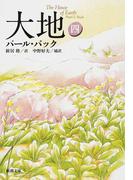 大地 改版 4 (新潮文庫)(新潮文庫)