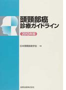 頭頸部癌診療ガイドライン 2013年版