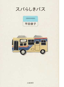 スバらしきバス