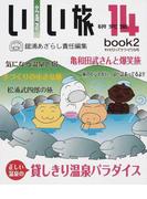 北海道いい旅研究室 第14号book2 キトピロってケラ・ピリカ号