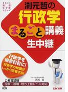 渕元哲の行政学まるごと講義生中継 公務員試験 (まるごと講義生中継シリーズ)