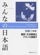みんなの日本語初級Ⅰ翻訳・文法解説フランス語版 第2版