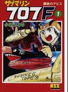 サブマリン707F(マンガショップシリーズ) 5巻セット