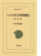 イエズス会士中国書簡集  1 康煕(東洋文庫)