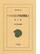 イエズス会士中国書簡集  2 雍正(東洋文庫)