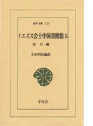 イエズス会士中国書簡集  5 紀行(東洋文庫)
