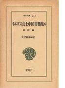 イエズス会士中国書簡集  6 信仰(東洋文庫)