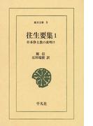 往生要集  1 日本浄土教の夜明け(東洋文庫)