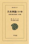 大本神諭 天の巻 民衆宗教の聖典・大本教(東洋文庫)