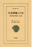 大本神諭 火の巻 民衆宗教の聖典・大本教(東洋文庫)