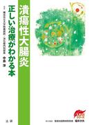 潰瘍性大腸炎 正しい治療がわかる本(正しい治療がわかる本)