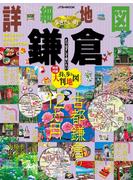詳細地図で歩きたい町 鎌倉