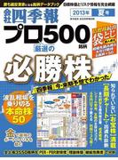 会社四季報プロ500 2013年夏号