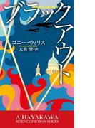 ブラックアウト(ハヤカワSF・ミステリebookセレクション)