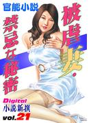 被虐妻・禁忌な秘密(Digital小説新撰)