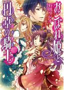 おこぼれ姫と円卓の騎士5 皇子の決意(B's‐LOG文庫)