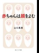 【期間限定価格】赤ちゃんは顔をよむ(角川ソフィア文庫)