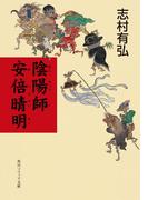 【期間限定価格】陰陽師 安倍晴明(角川ソフィア文庫)