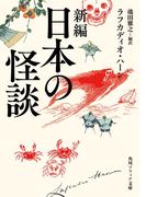 新編 日本の怪談(角川ソフィア文庫)