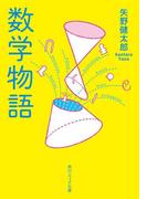 数学物語(角川ソフィア文庫)