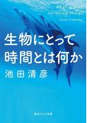 生物にとって時間とは何か(角川ソフィア文庫)