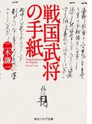 戦国武将の手紙(角川ソフィア文庫)