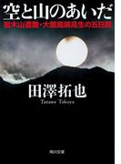 空と山のあいだ 岩木山遭難・大館鳳鳴高生の五日間(角川文庫)