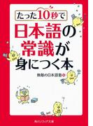 たった10秒で日本語の常識が身につく本(角川ソフィア文庫)