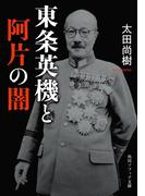 東条英機と阿片の闇(角川ソフィア文庫)