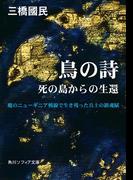 【期間限定価格】鳥の詩 死の島からの生還(角川ソフィア文庫)