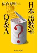 日本語教室 Q&A(角川ソフィア文庫)
