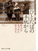 【期間限定価格】ひとたばの手紙から 戦火を見つめた俳人たち(角川ソフィア文庫)