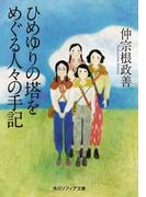 ひめゆりの塔をめぐる人々の手記(角川ソフィア文庫)