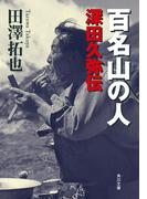 百名山の人 深田久弥伝(角川文庫)