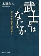 武士とはなにか 中世の王権を読み解く(角川ソフィア文庫)